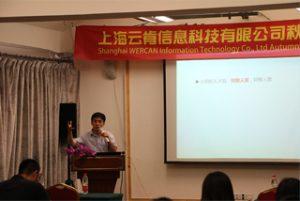مشاركة الاجتماع في فندق Wanxuan Garden ، 2015